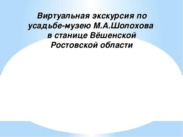 Виртуальная экскурсия по усадьбе-музею М.А.Шолохова в станице Вёшенской Рост...