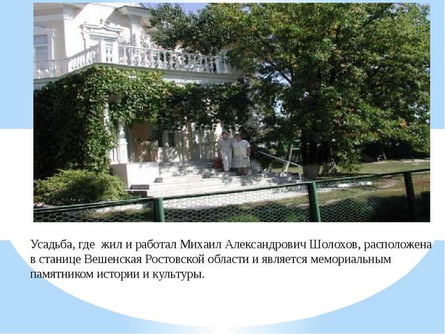 Усадьба, где жил и работал Михаил Александрович Шолохов, расположена в станиц...