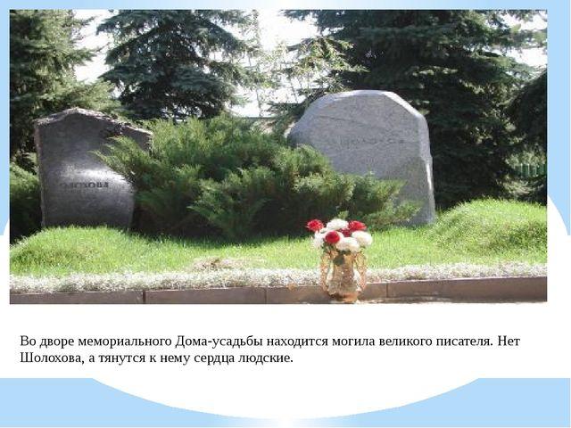Во дворе мемориального Дома-усадьбы находится могила великого писателя. Нет Ш...