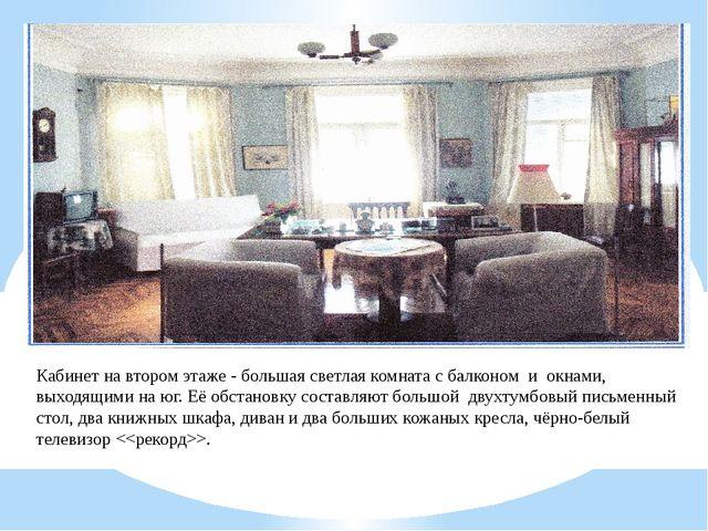 Кабинет на втором этаже - большая светлая комната с балконом и окнами, выходя...