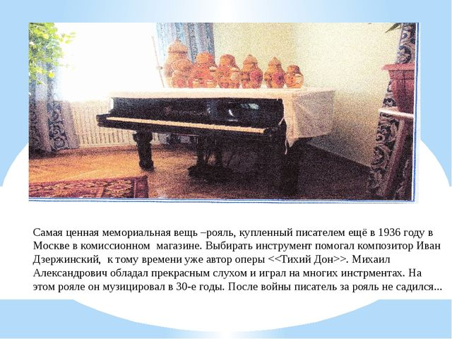 Самая ценная мемориальная вещь –рояль, купленный писателем ещё в 1936 году в...