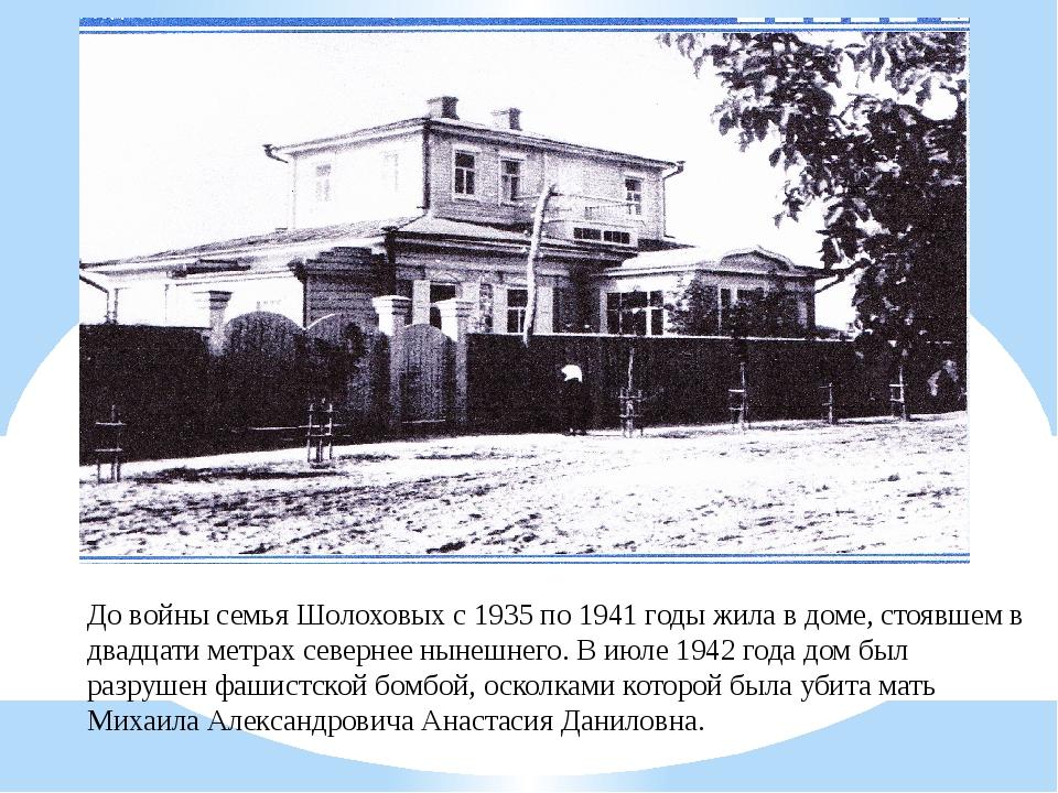 До войны семья Шолоховых с 1935 по 1941 годы жила в доме, стоявшем в двадцати...
