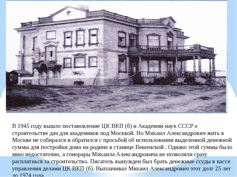 В 1945 году вышло постановление ЦК ВКП (б) и Академии наук СССР о строительст...