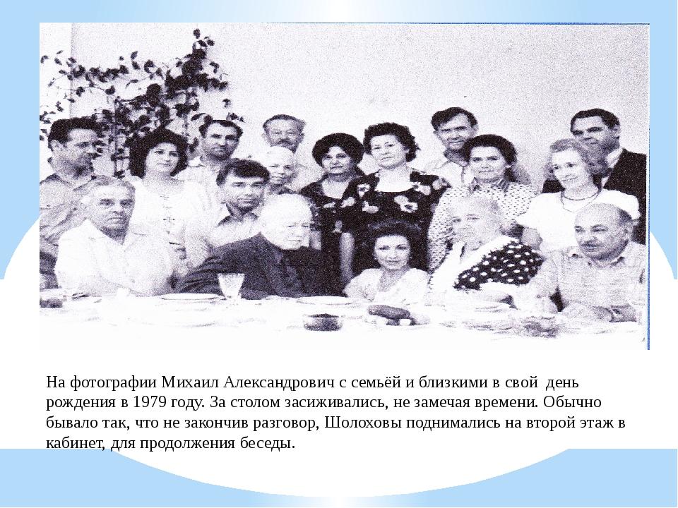 На фотографии Михаил Александрович с семьёй и близкими в свой день рождения в...