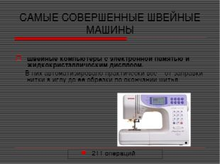 САМЫЕ СОВЕРШЕННЫЕ ШВЕЙНЫЕ МАШИНЫ швейные компьютеры с электронной памятью и ж