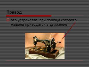 это устройство, при помощи которого машина приводится в движение Привод
