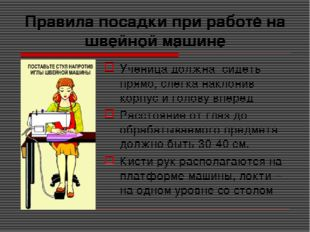 Правила посадки при работе на швейной машине Ученица должна сидеть прямо, сле