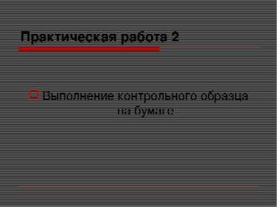 Практическая работа 2 Выполнение контрольного образца на бумаге