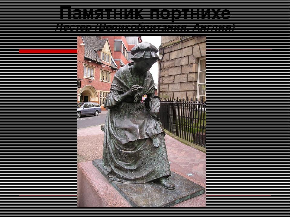 Памятник портнихе Лестер (Великобритания, Англия)