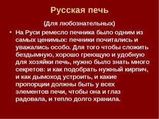 Русская печь (Для любознательных) На Руси ремесло печника было одним из самых