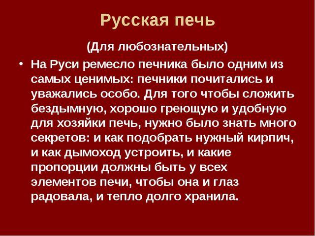 Русская печь (Для любознательных) На Руси ремесло печника было одним из самых...