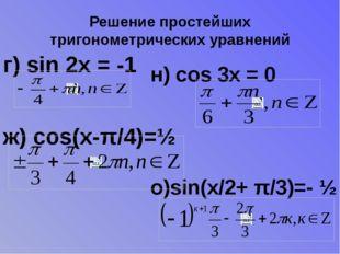 Решение простейших тригонометрических уравнений г) sin 2х = -1 ж) cos(х-π/4)=