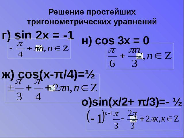 Решение простейших тригонометрических уравнений г) sin 2х = -1 ж) cos(х-π/4)=...