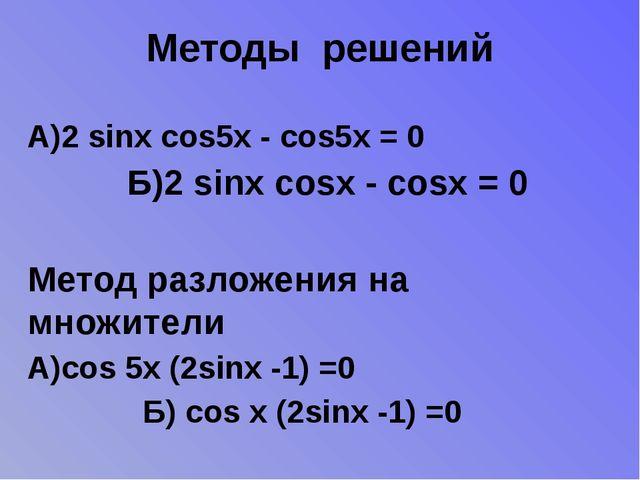 Методы решений А)2 sinx cos5x - cos5x = 0 Б)2 sinx cosx - cosx = 0 Метод разл...