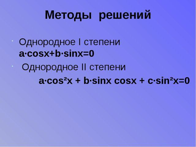 Методы решений Однородное I степени a·cosx+b·sinx=0 Однородное II степени a·c...