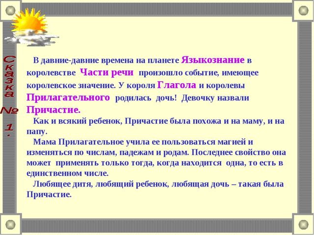 В давние-давние времена на планете Языкознание в королевстве Части речи пр...