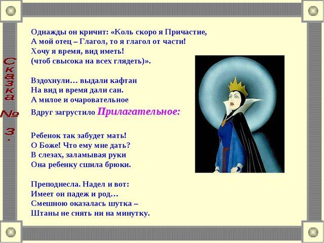 Однажды он кричит: «Коль скоро я Причастие, А мой отец – Глагол, то я гла...