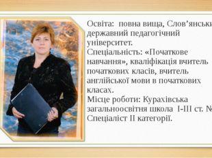 Освіта: повна вища, Слов'янський державний педагогічний університет. Спеціаль