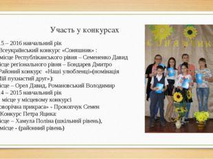 Участь у конкурсах 2015 – 2016 навчальний рік 1) Всеукраїнський конкурс «Соня
