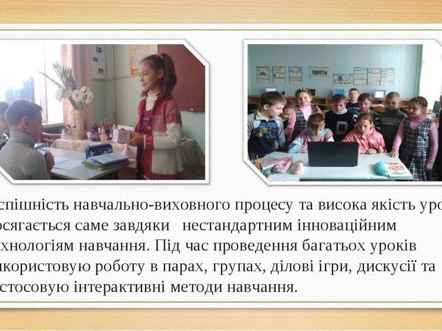 Успішність навчально-виховного процесу та висока якість уроку досягається сам...