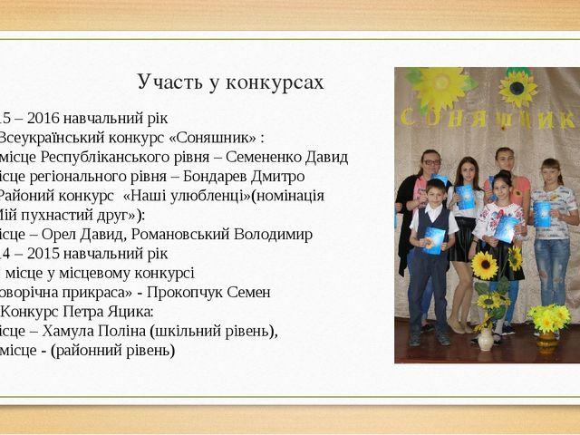 Участь у конкурсах 2015 – 2016 навчальний рік 1) Всеукраїнський конкурс «Соня...