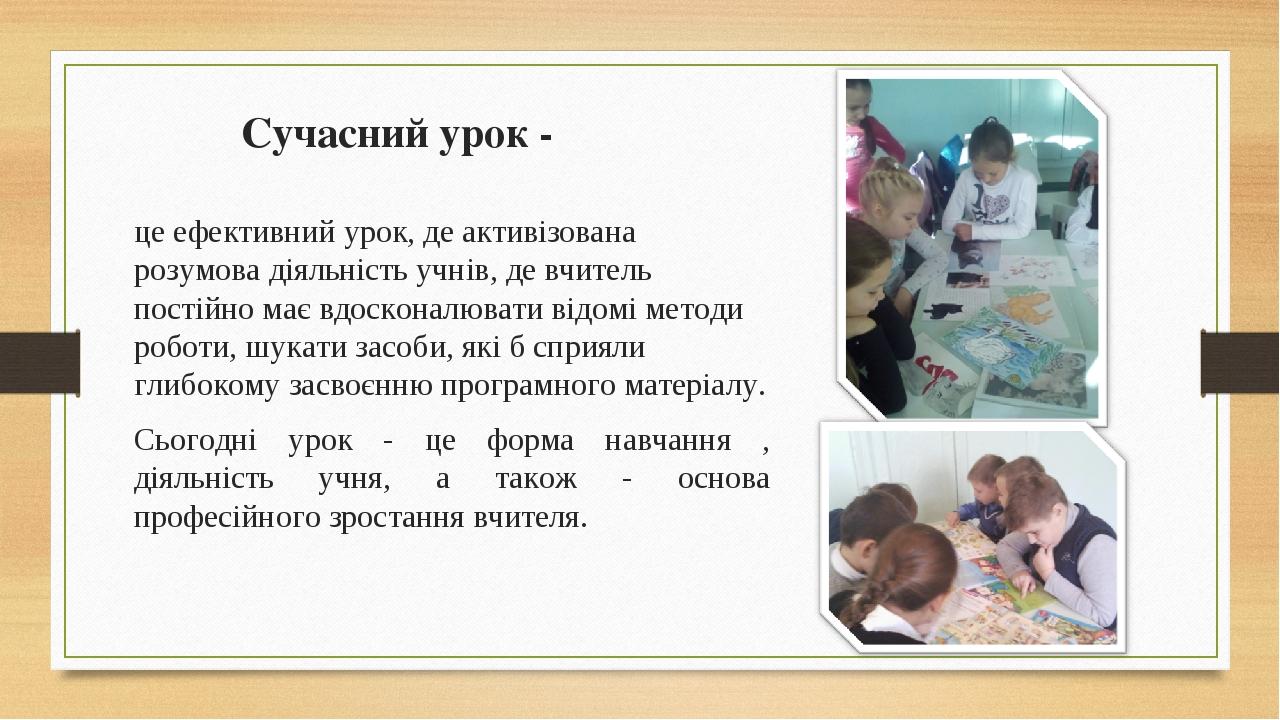 Сучасний урок - це ефективний урок, де активізована розумова діяльність учнів...