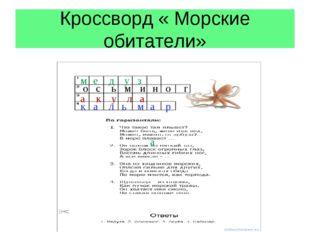 Кроссворд « Морские обитатели» м е у з а с д о ь м и н о г а к у л а к а л ь