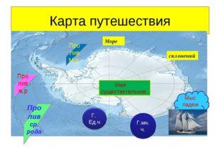 Карта путешествия Имя существительное склонений Г.мн. ч. Мыс падежей Пролив М
