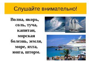 Слушайте внимательно! Волна, якорь, соль, туча, капитан, морская болезнь, зем