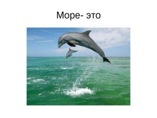 Море- это