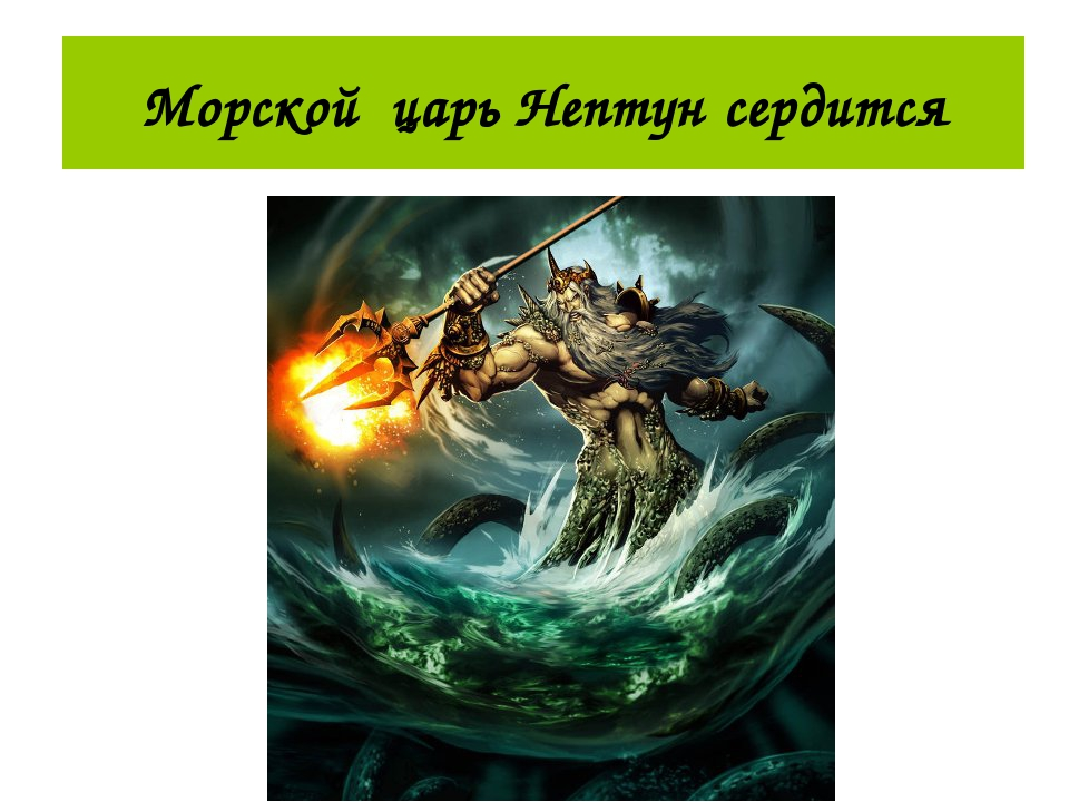 Морской царь Нептун сердится