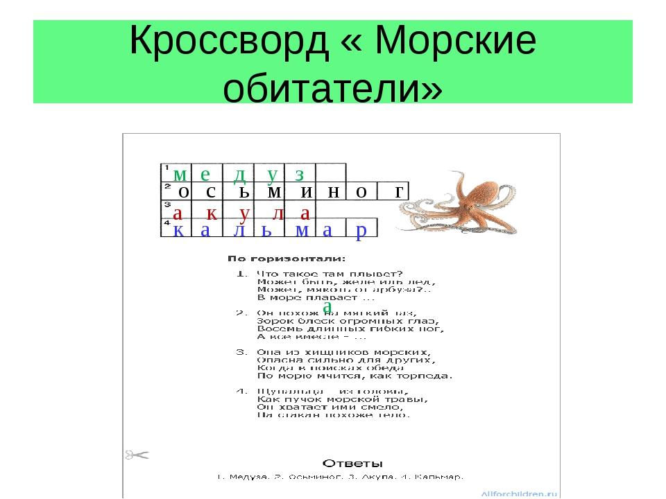 Кроссворд « Морские обитатели» м е у з а с д о ь м и н о г а к у л а к а л ь...