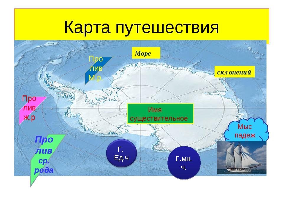 Карта путешествия Имя существительное склонений Г.мн. ч. Мыс падежей Пролив М...