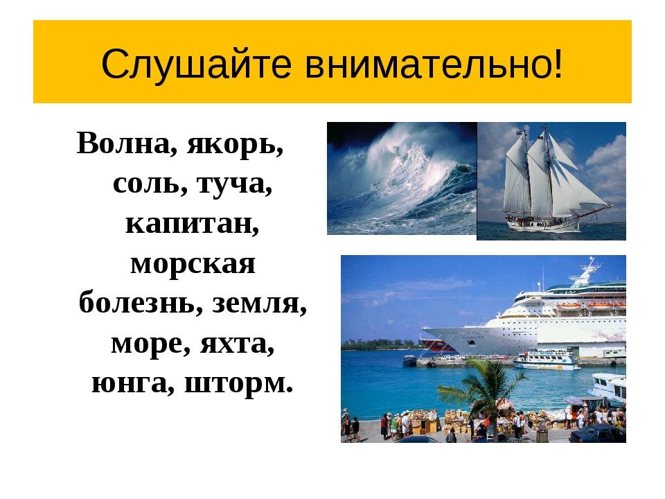 Слушайте внимательно! Волна, якорь, соль, туча, капитан, морская болезнь, зем...
