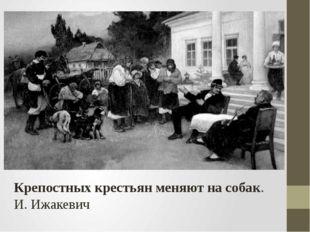 По следам А. Н. Радищева ТВЕРЬ «вольностию называть должно то, что все одинак