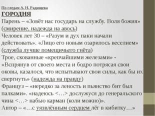 По следам А. Н. Радищева ПЕШКИ Автор – «Почему боярское (о сахаре)?» (наивнос