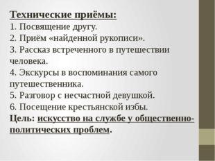 Художественный стиль: Разговорный язык Книжный язык Церковно-славянский язык