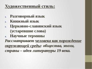 Домашнее задание - прочитать «Путешествие из Петербурга в Москву»; - прочитат