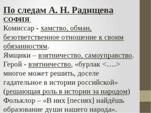 По следам А. Н. Радищева СОФИЯ Комиссар - хамство, обман, безответственное от
