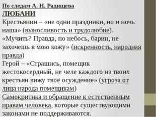 По следам А. Н. Радищева ЛЮБАНИ Крестьянин – «не одни праздники, но и ночь на