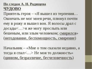 По следам А. Н. Радищева ЧУДОВО Приятель героя – «Я вышел из терпения… Оконча