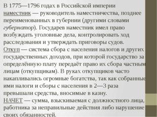 По следам А. Н. Радищева СОН - «С робким подобострастием и взоры мои ловящи,