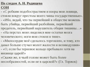 По следам А. Н. Радищева ЗАЙЦОВО  Крестьянкин – «Я видел, что закон судит о