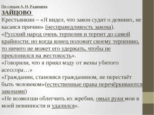 По следам А. Н. Радищева ХОТИЛОВ «Не токмо они [державные предки] не могли ис