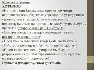 По следам А. Н. Радищева МЕДНОЕ «Старик лет в 75…раненого своего господина ун