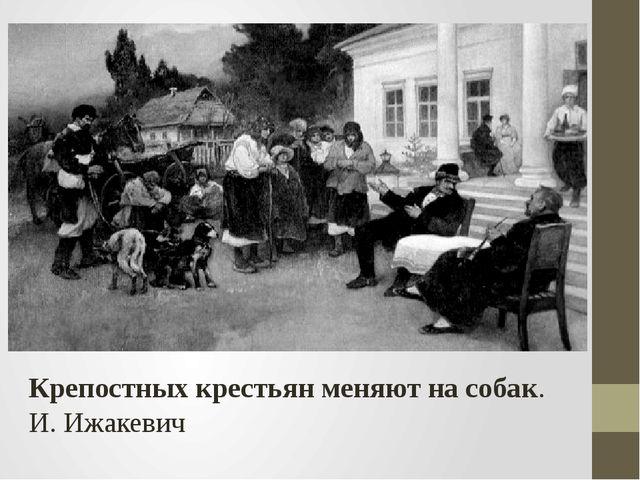 По следам А. Н. Радищева ТВЕРЬ «вольностию называть должно то, что все одинак...