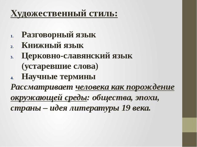 Домашнее задание - прочитать «Путешествие из Петербурга в Москву»; - прочитат...