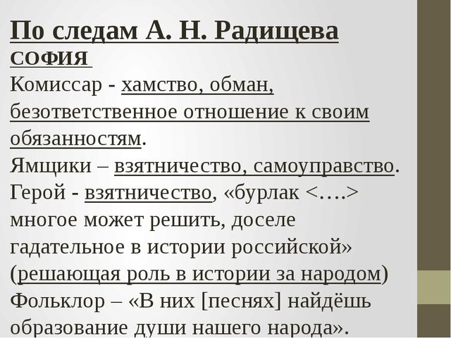 По следам А. Н. Радищева СОФИЯ Комиссар - хамство, обман, безответственное от...