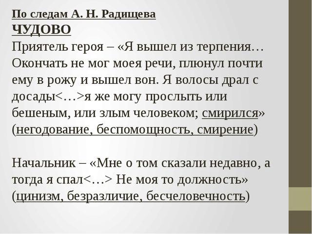 По следам А. Н. Радищева ЧУДОВО Приятель героя – «Я вышел из терпения… Оконча...