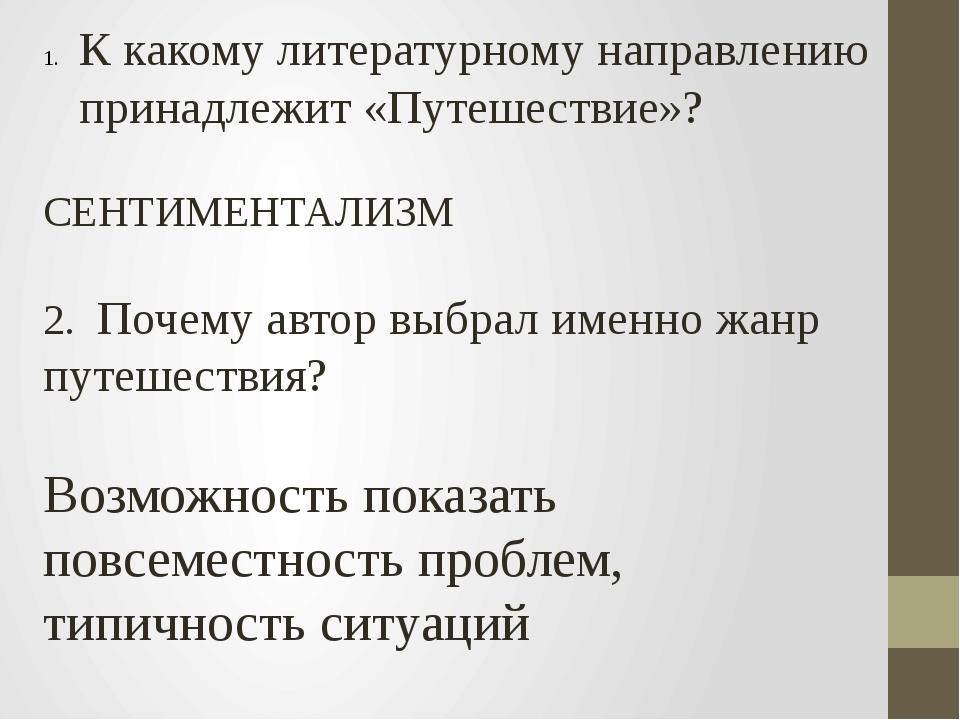 К какому литературному направлению принадлежит «Путешествие»? СЕНТИМЕНТАЛИЗМ...